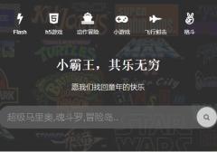 「小霸王其乐无穷」在线畅玩 经典模拟器游戏